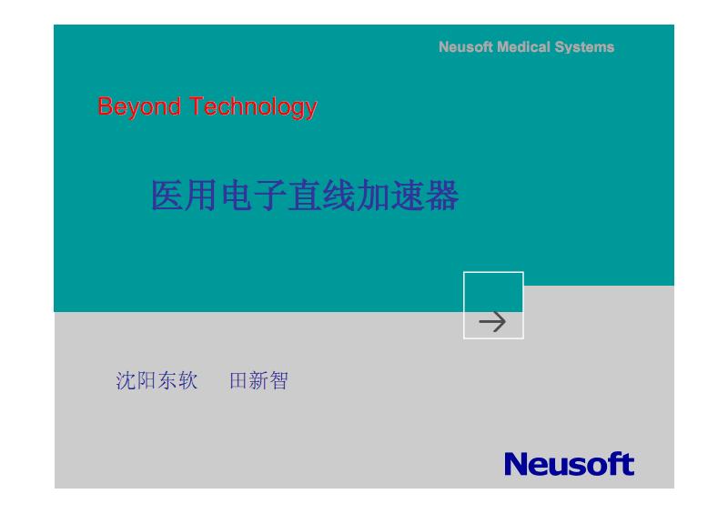 医用电子直线加速器概述