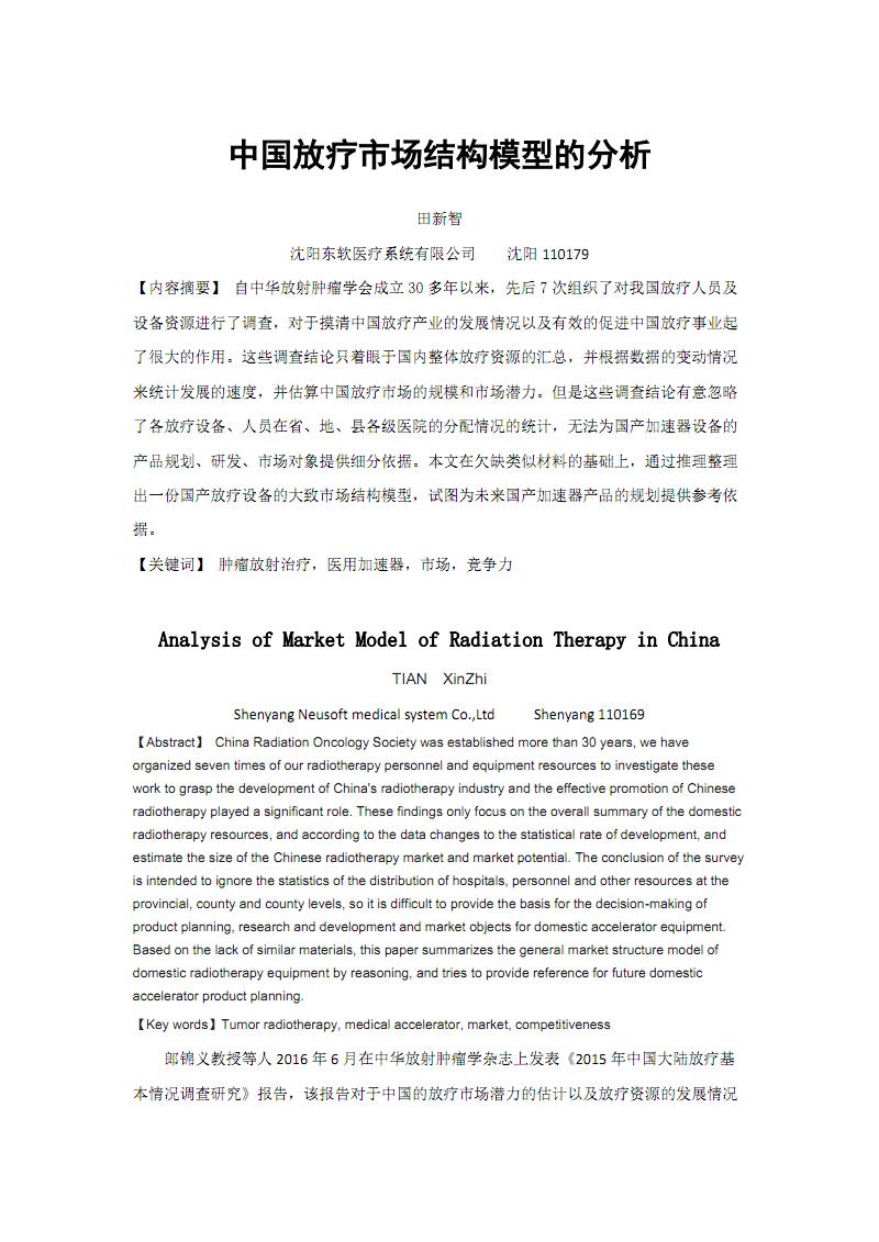 中国放疗市场结构模型的分析