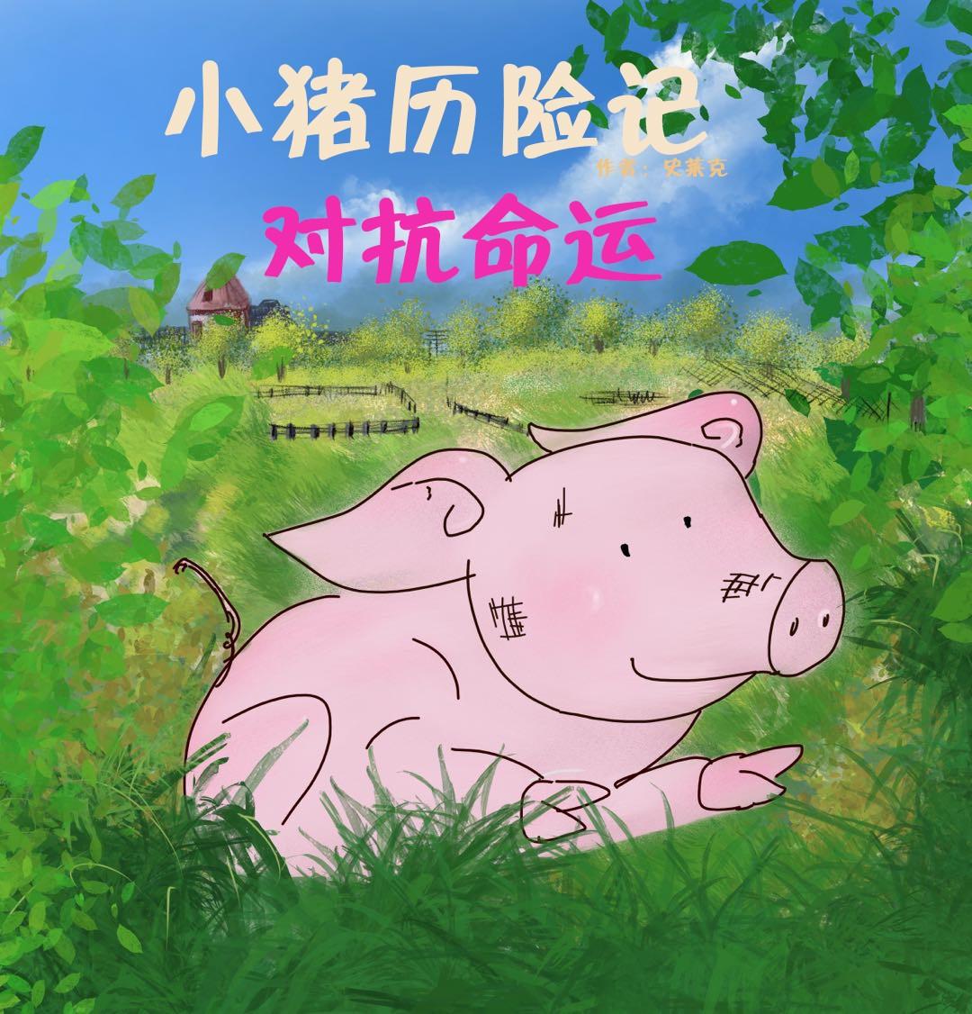 小猪历险记上202010