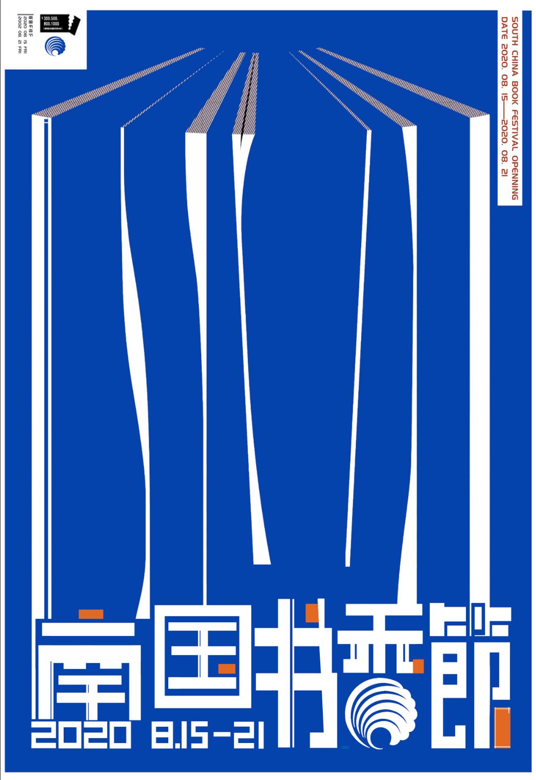 南国书香节海报设计