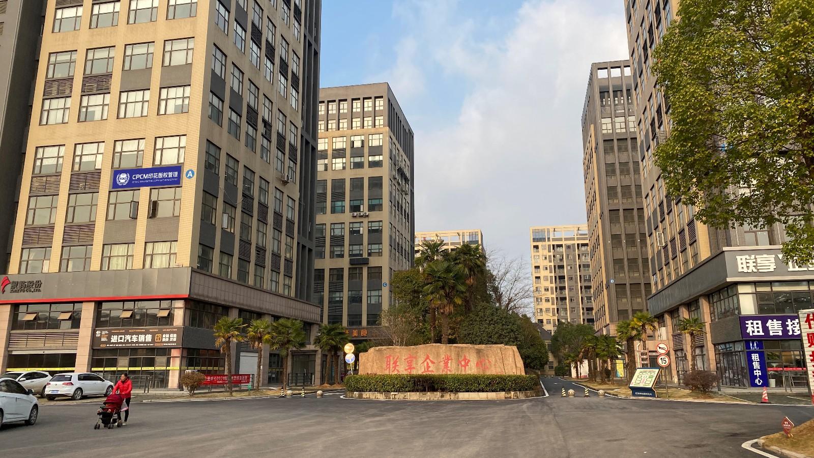 武汉联享企业中心