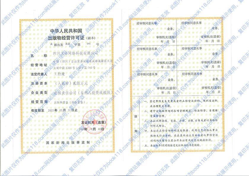 出版物經營許可證(副本)