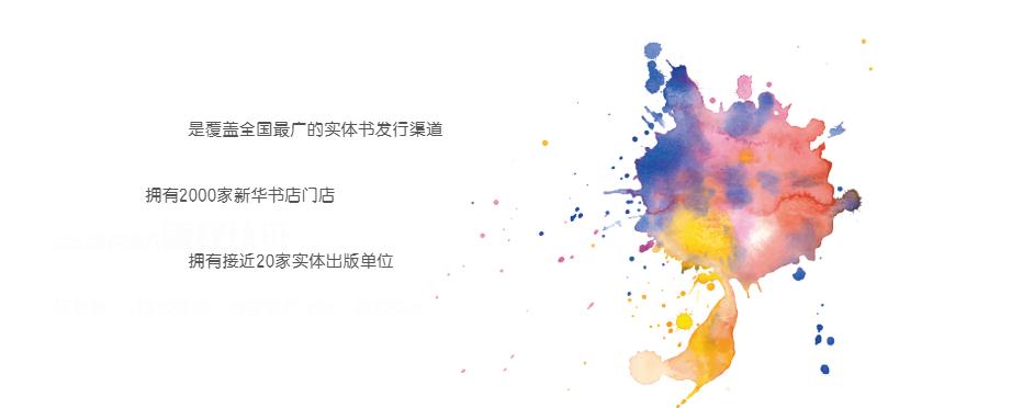 新华文轩实体出版的优势有哪些